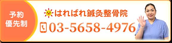 tel:03-5658-4976