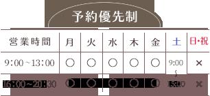 【平日】9:00~13:00,16:00~20:30 【土曜日】9:00~15:00