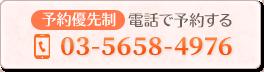 電話番号:03-5658-4976